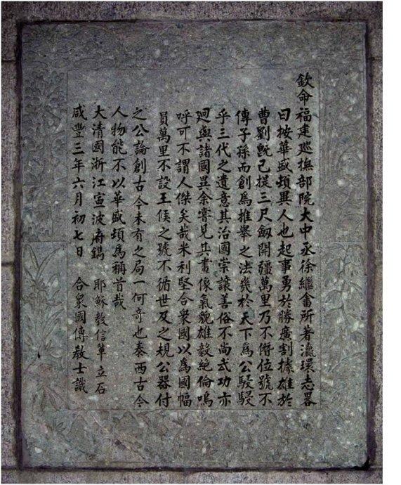 美國首都華盛頓紀念碑底座的牆壁上有一塊清政府贈送的紀念石,上面刻有摘自清官員徐繼畬《瀛寰志略》一書中的文字。(取自www.usgoa.com)