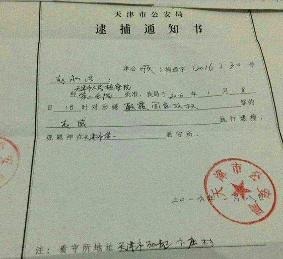 趙威的逮捕通知書(取自網路)