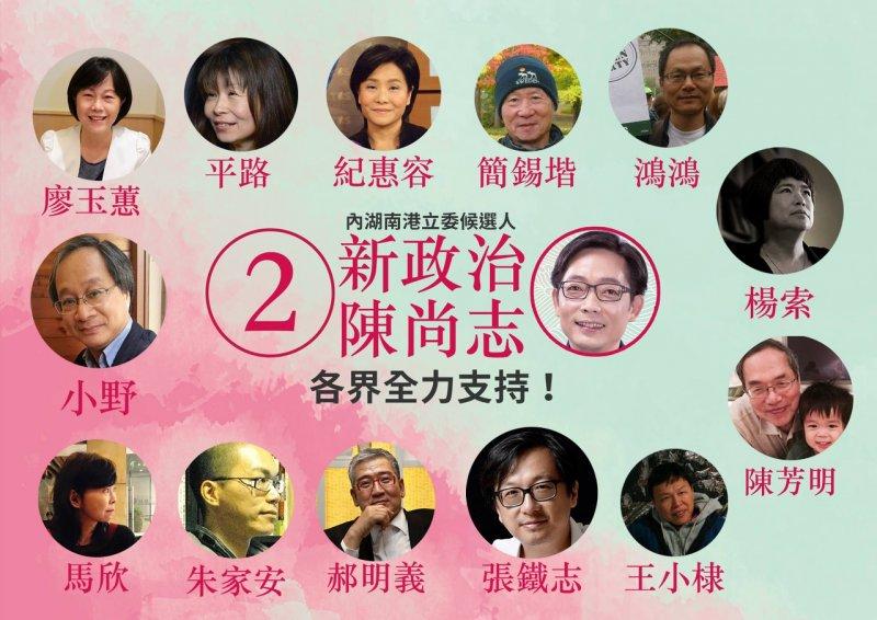 藝文界力挺港湖區立委參選人陳尚志。