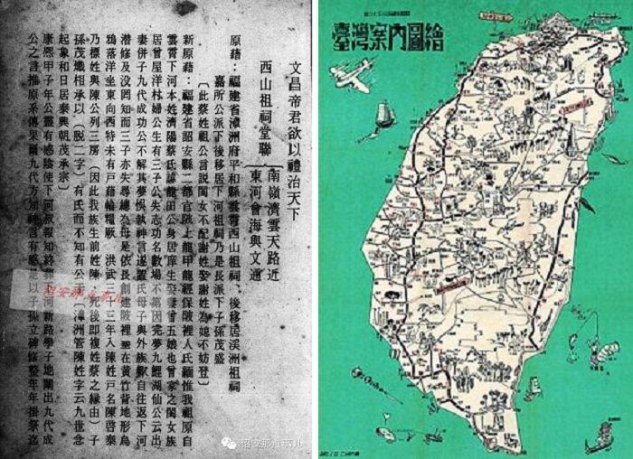 網友熱心搜出蔡英文祖籍證明之一(左),一九四二年的台灣旅遊地圖已有火車枋山(右)。(作者提供)