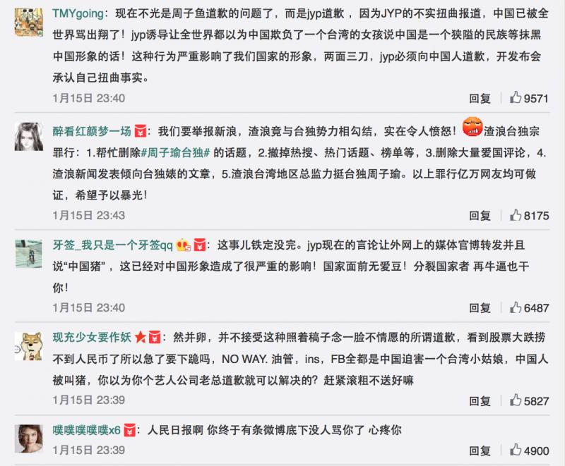 人民日報微博,周子瑜。