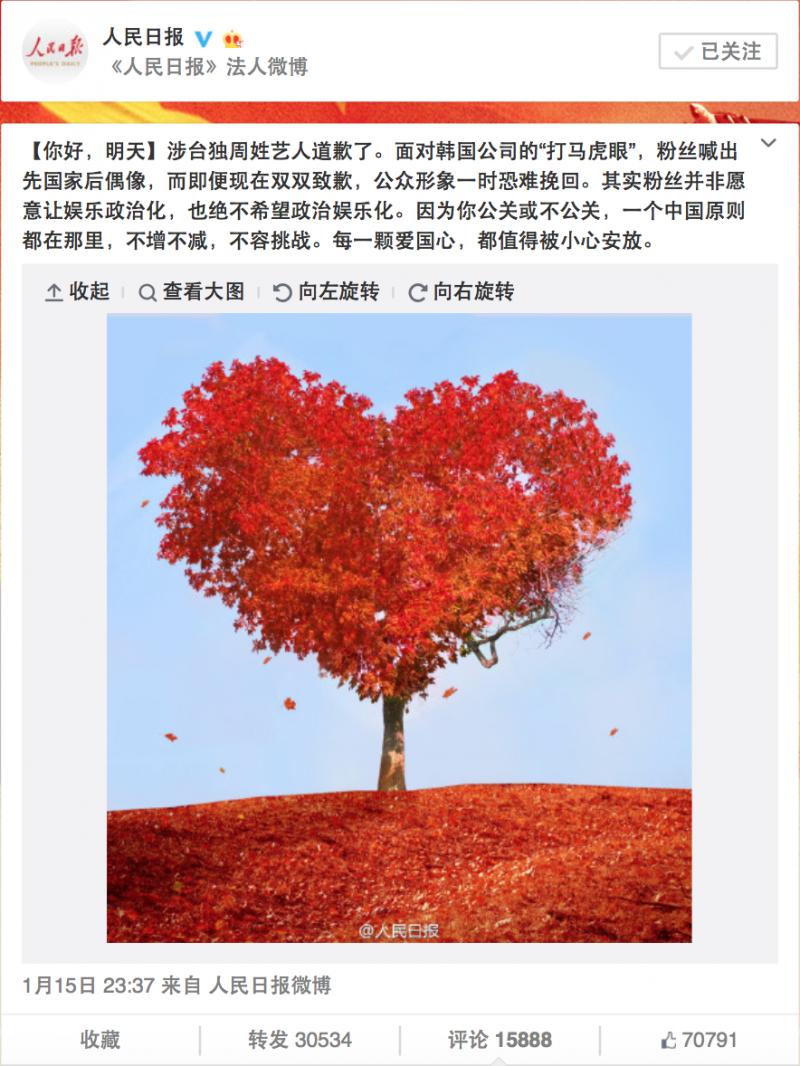 人民日報微博,周子瑜