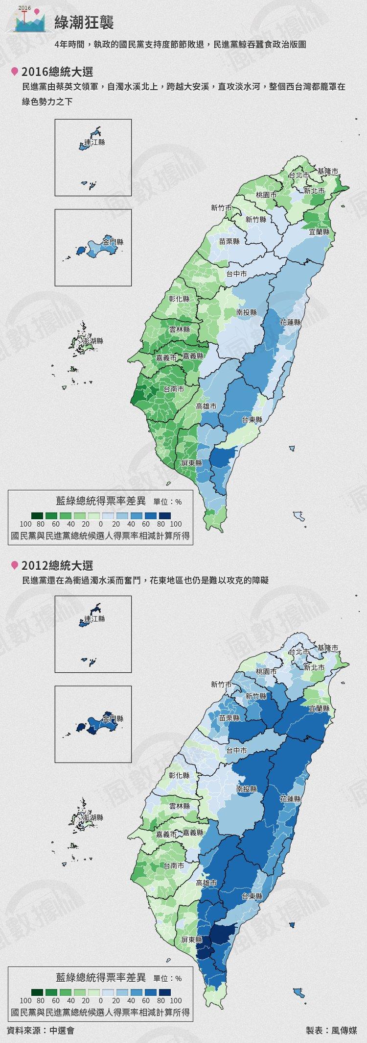 20160116-SMG0034-S01a-02-風數據/2016總統立委選舉,綠潮狂襲(切割圖)