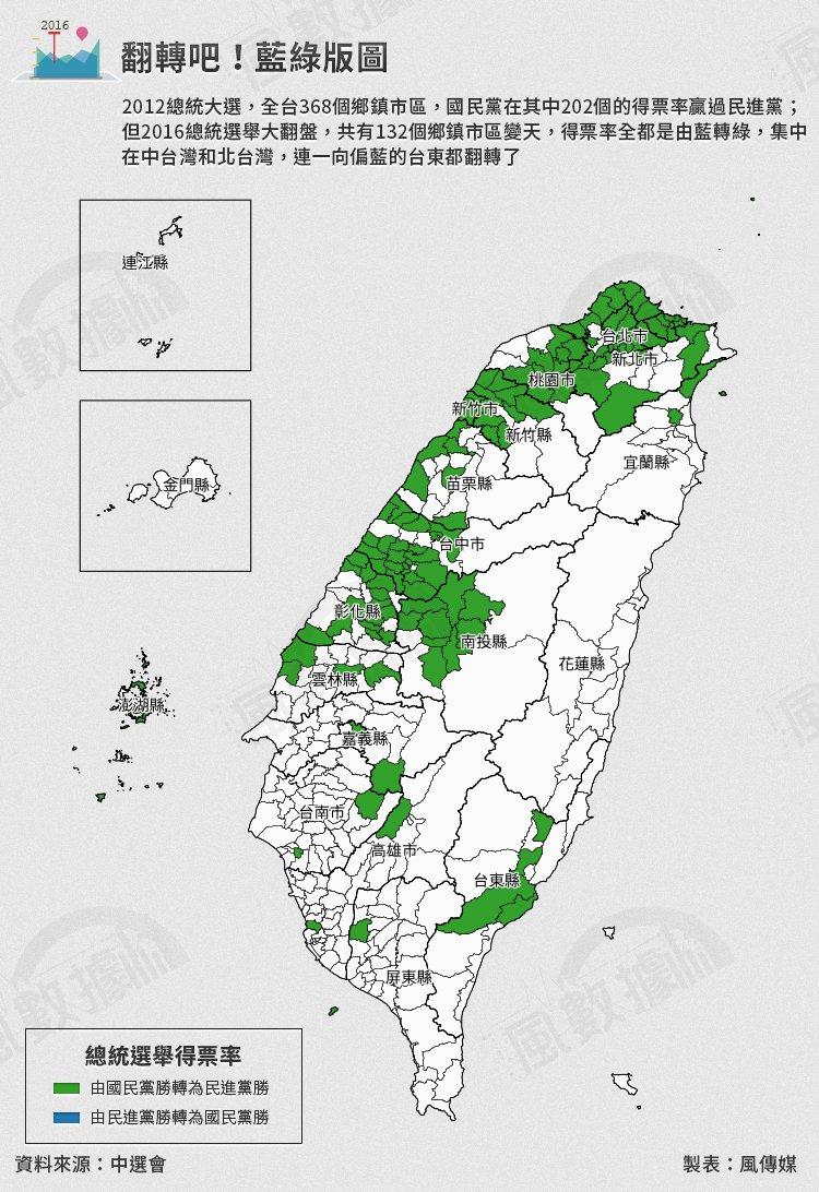 20160116-SMG0034-S01a-04-風數據/2016總統立委選舉,翻轉吧!藍綠版圖(切割圖)