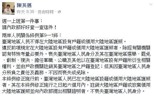 陳其邁17日表示,週一上班第一件事,便是徹查黃安是否取得中國身分證。(取自陳其邁臉書)