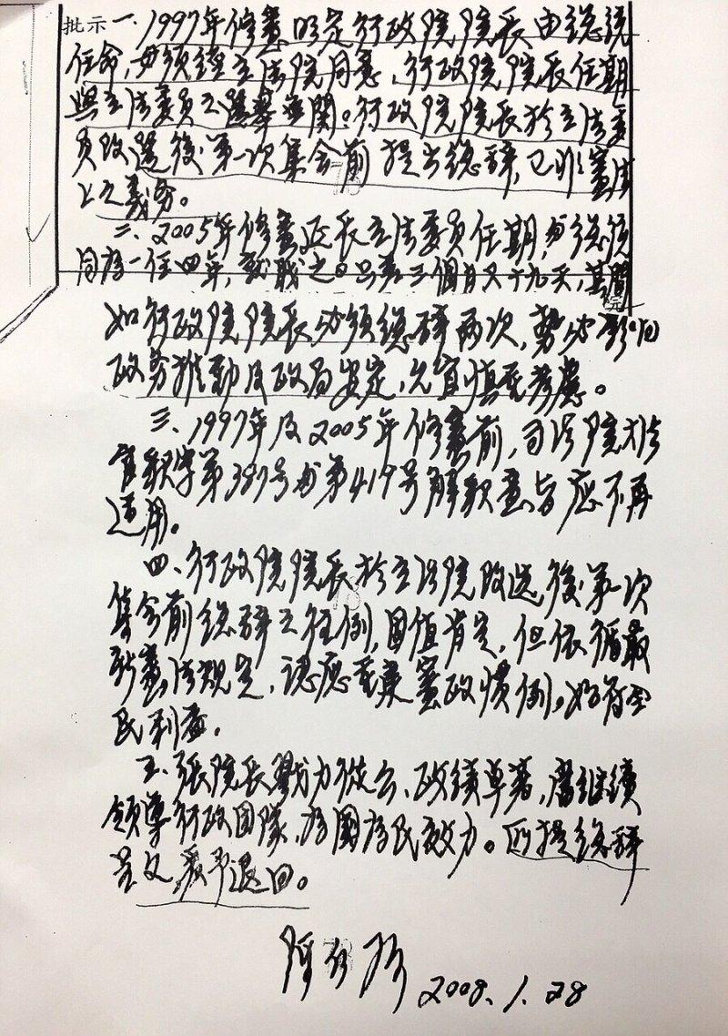 20160118-SMG0045-002-陳水扁當年批示內容-呂秀蓮提供-顏振凱攝