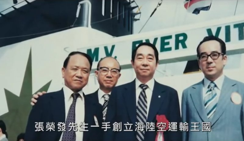 台灣航運業鉅子、長榮集團創辦人張榮發(取自YouTube)