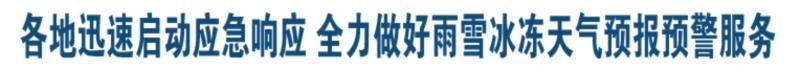 中國中央氣象局在官方網站上貼出的標語。(取自中國中央氣象局)