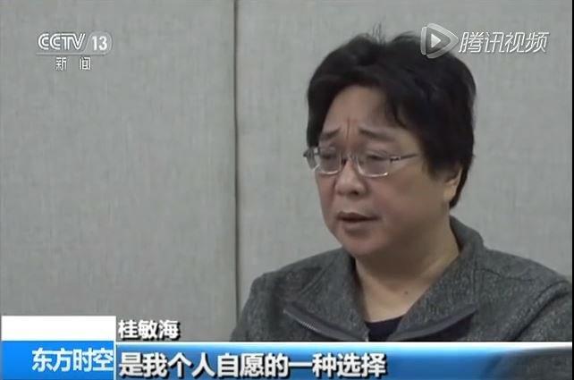桂民海疑邀強迫下拍攝自首影片(取自中央電視台)