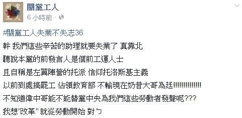 藍營國會失業助理成立「關黨工人」臉書專頁,控訴遭國民黨拋棄。(取自臉書專頁)