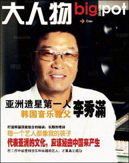 2008年的韓國音樂教父還是李秀滿(雜誌封面翻攝/作者提供)