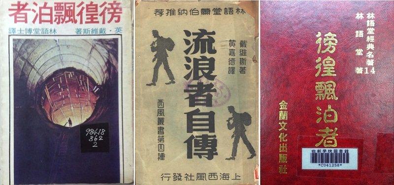 1979年德華出版社的《徬徨漂泊者》不是林語堂譯的,而是黃嘉德譯的(左);1939年上海西風社的《流浪者自傳》,封面上有「林語堂推薦」字樣(中,取自師大圖書館電子書);1986年金蘭文化版,封面上居然變成「林語堂著」(右,作者提供)