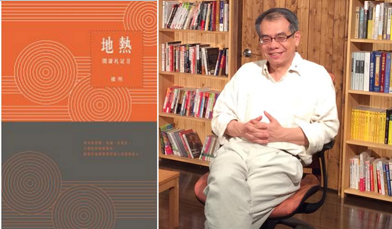 作家楊照(Vivien Chen/楊照臉書)與新作《《地熱:閱讀札記II》(群星文化)