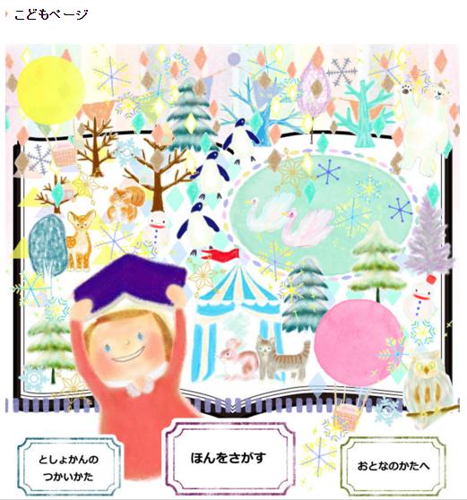 圖書館網站還設有「兒童專區」,以簡單的平假名標註,方便兒童找書。(翻攝日本岐阜市市立中央圖書館官網)