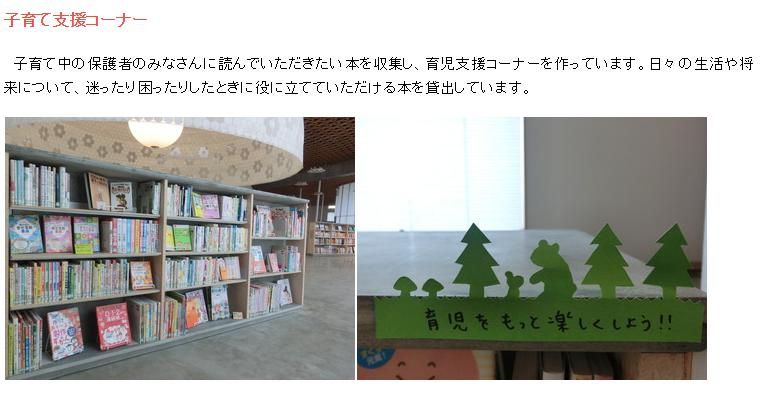 日本岐阜市市立中央圖書館主打「孩童支援」,館內還特設相關角落。(翻攝日本岐阜市市立中央圖書館官網)