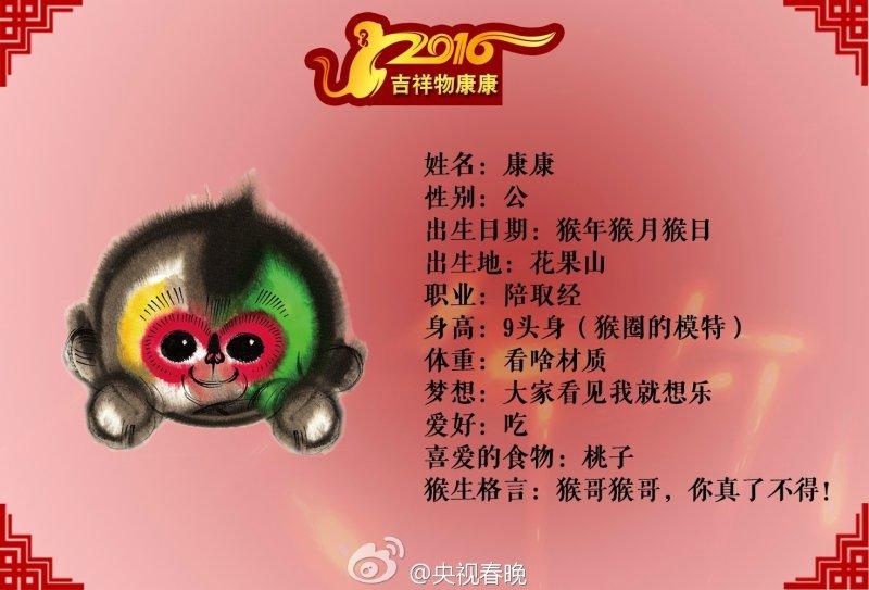 猴年中國央視春晚吉祥物「康康」(取自網路)