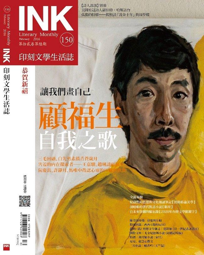 印刻二月號封面。