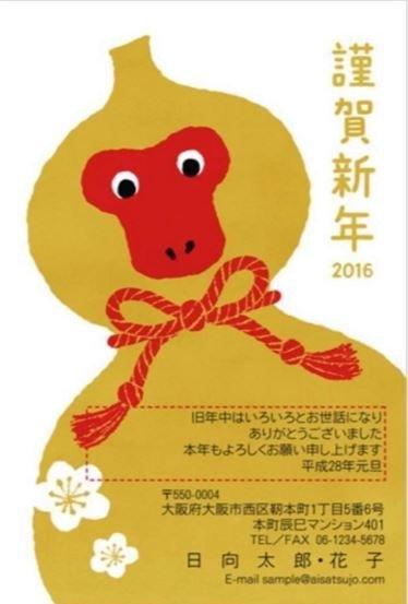 台北燈會主燈造型「福祿猴」與網路瘋傳日本賀年卡相似。(取自網路)