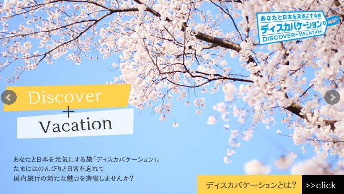 日本觀光產業發達,2015年的訪日人數近逼2000萬人。(翻攝加油!日本官網)