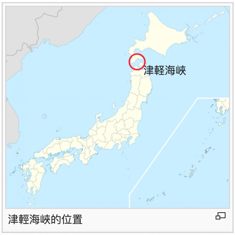 津輕海峽位置。(維基百科)