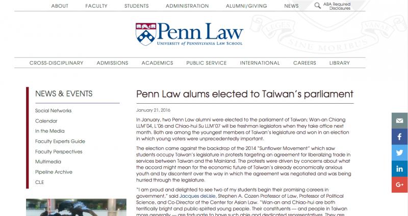 賓大法學院網站截圖
