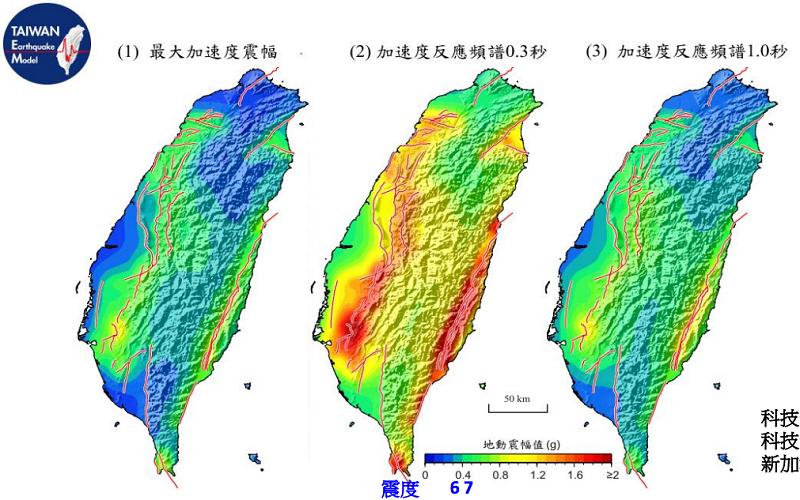 圖三:台灣地震危害評估圖。