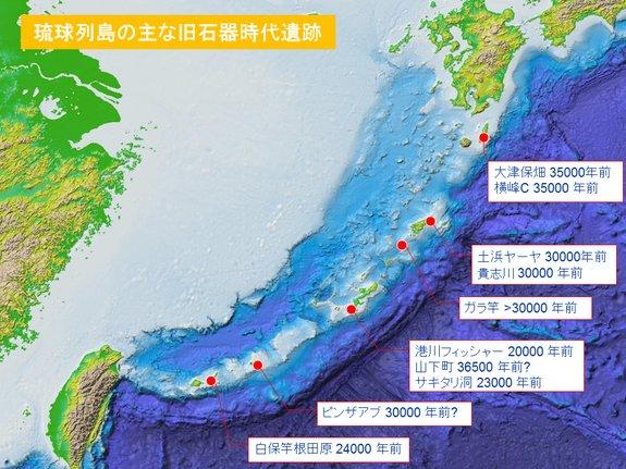 日本國立科學博物館,調查古渡海路線。琉球列島上的舊石器時代遺跡。
