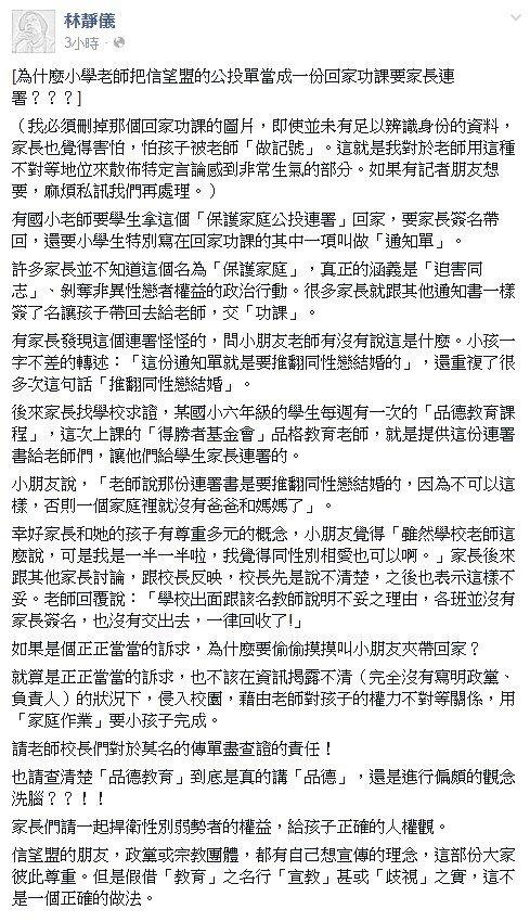 民進黨不分區立委林靜儀女士,在臉書上痛批,守護家庭公投連署書疑似透過「得勝者文教機構」的志工教師在課堂中宣導及發放。(筆者提供)
