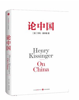 《論中國》是美國前國務卿、「政壇常青樹」亨利·基辛格唯一一部中國問題專著。(取自網路)