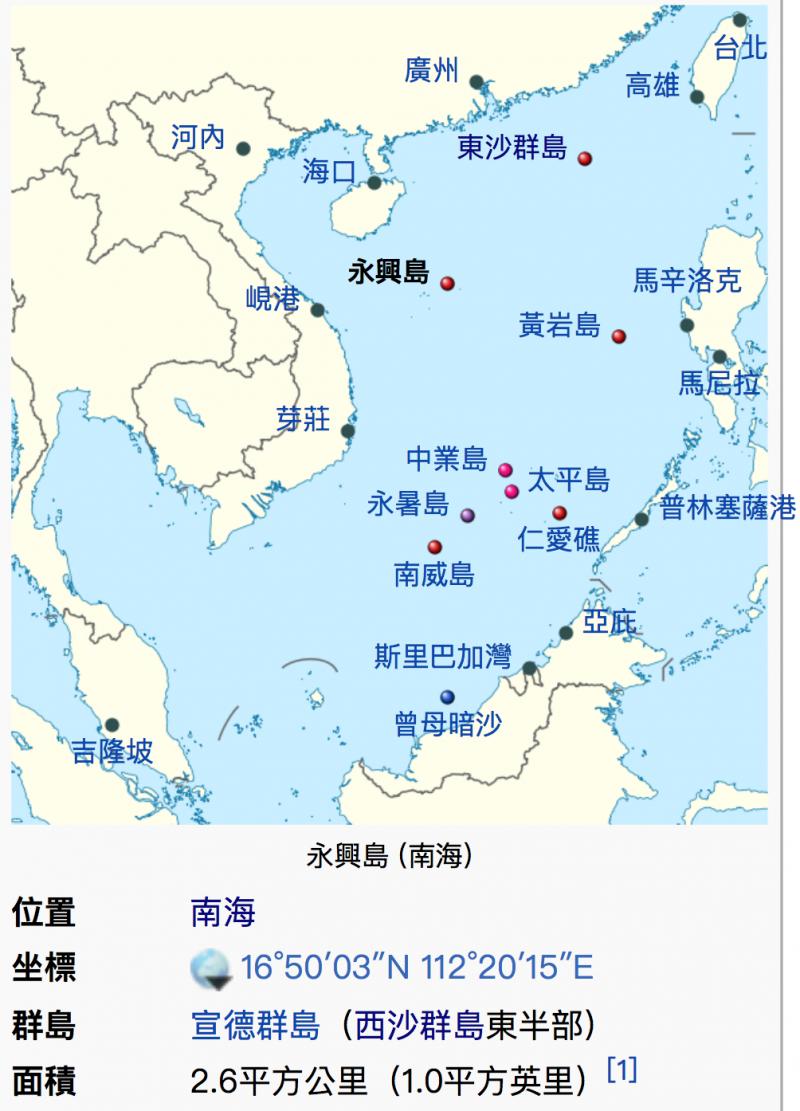 永興島相關位置圖。