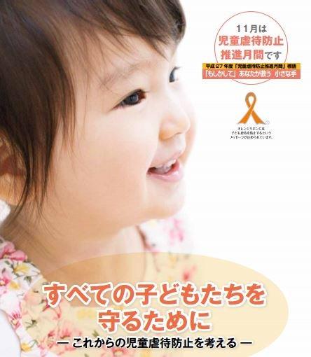 由日本預防兒童虐待相關團體組成的「橘緞帶運動」組織,每年都會舉辦相關活動。(翻攝橘緞帶運動官網)