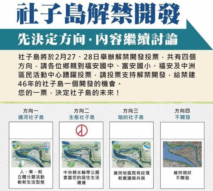 社子島開發方案(台北市政府)