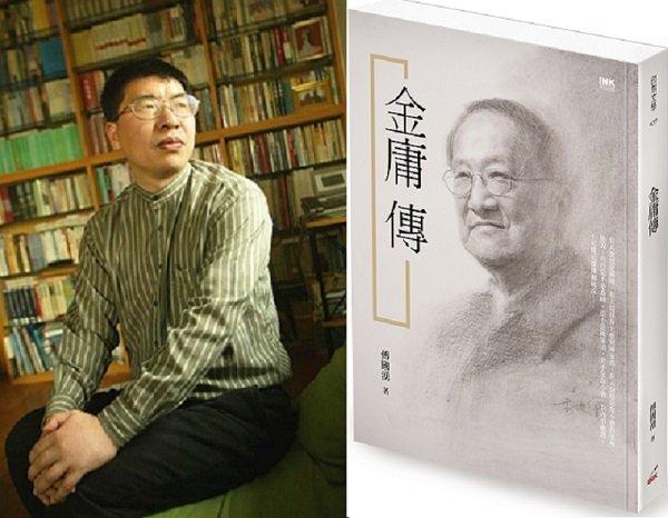 《金庸傳》,傅國湧著,印刻文學出版。(印刻文學提供)