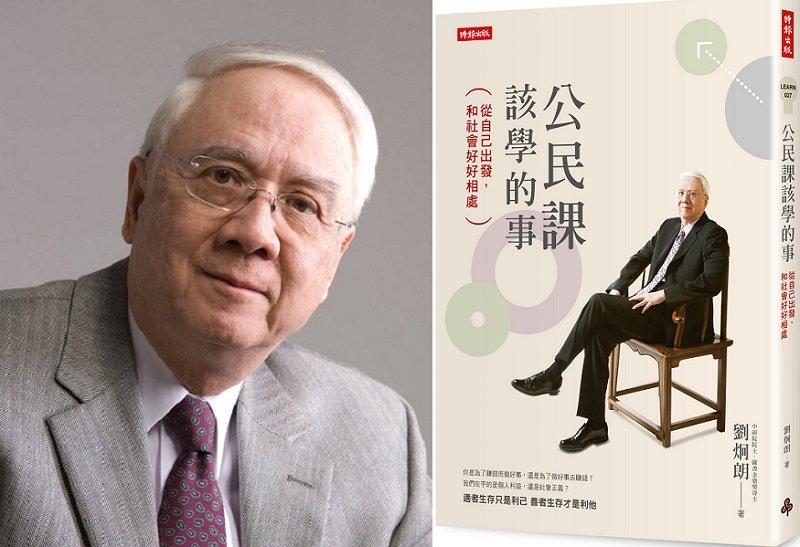 中研院士劉炯朗和他的新著《公民課該學的事》(時報出版)。