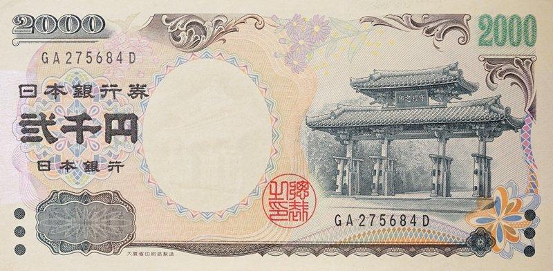 2000年日本發行紀念紙鈔,圖樣為沖繩首里城的守禮門。(圖/天下文化提供)