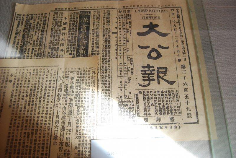 《大公報》歷史悠久,文人論政的風格對查良鏞影響深遠,但在他的眼中,香港《大公報》已然不如當年獨立的民間報,與他的理想和作風有所扞格。圖為中華民國元年雙十節當天在天津出版的《大公報》。(取自維基百科)