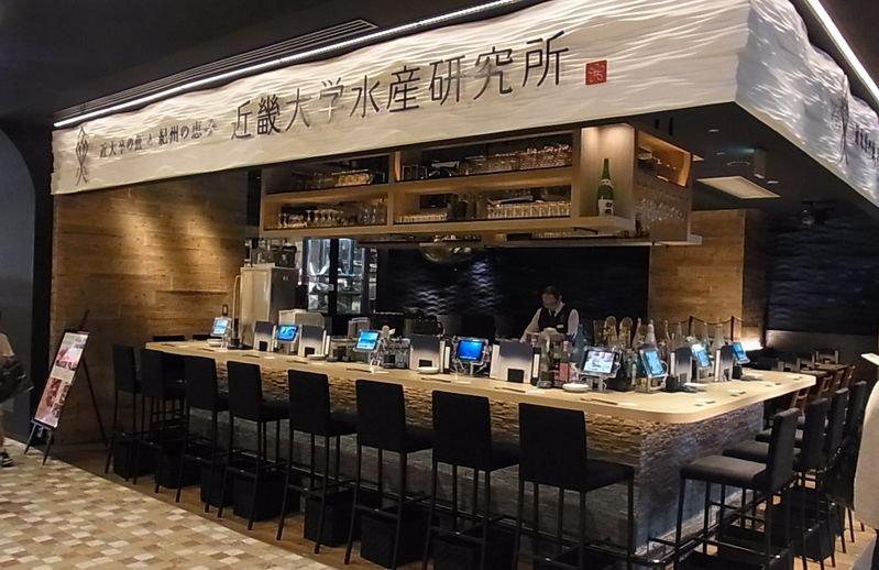 以近畿大學水產研究所為名的主題餐館。(來源:新.龍貓森林)