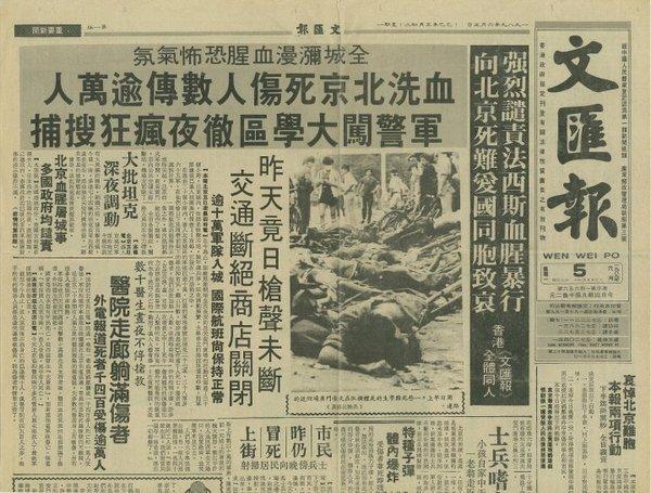 《文匯報》曾因「六四事件」與北京當局對槓,但其政治立場仍與《大公報》相似,較傾向中共政權,外界往往憑其報導或言論而揣測中共政策動向,《文匯報》也因此與《大公報》、《香港商報》及《香港經濟導報》被香港市民笑稱為沒人看的「四大左報」。(取自維基百科)