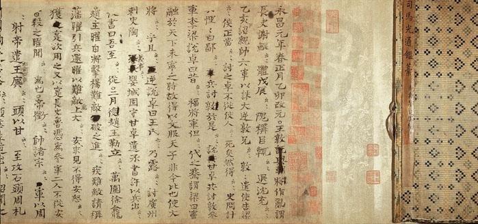 《資治通鑒》為北宋司馬光主編的長篇編年體史書,由戰國時代開始寫起,逐年詳細記載共1362年的歷史,金庸坦言自己喜讀《資治通鑒》,為文風格也受其影響。(取自維基百科)