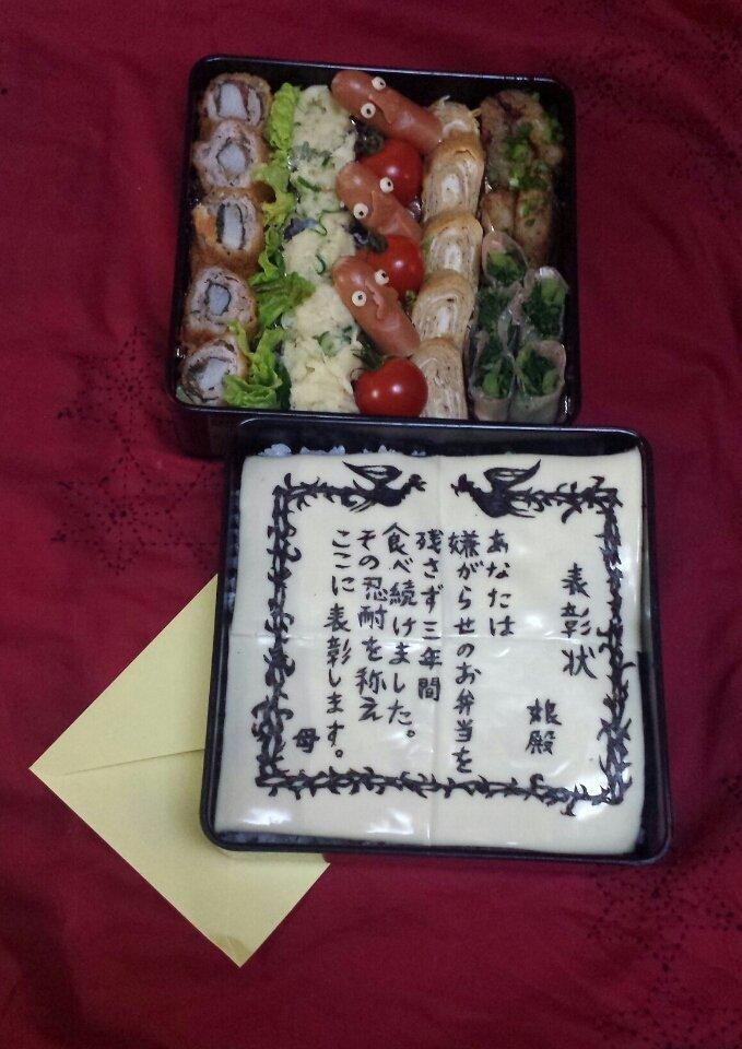 女兒畢業的那天,她特別做了一份豪華便當,附上起司做的獎狀,表彰女兒3年來乖乖吃完便當。(圖/kaori(ttkk)@Ameba)