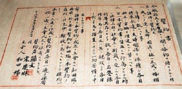 孫中山和宋慶齡的結婚誓約書。(華夏經緯網)