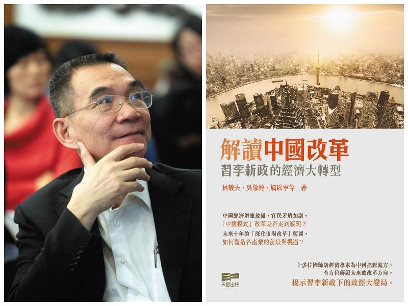《解讀中國改革──習李新政的經濟大轉型》,林毅夫、吳敬璉、厲以寧著。(取自中國國務院參事室網站、天窗出版提供)