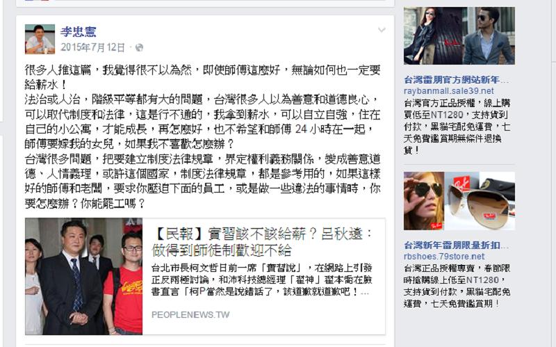 李忠憲教授臉書截圖。(作者提供)