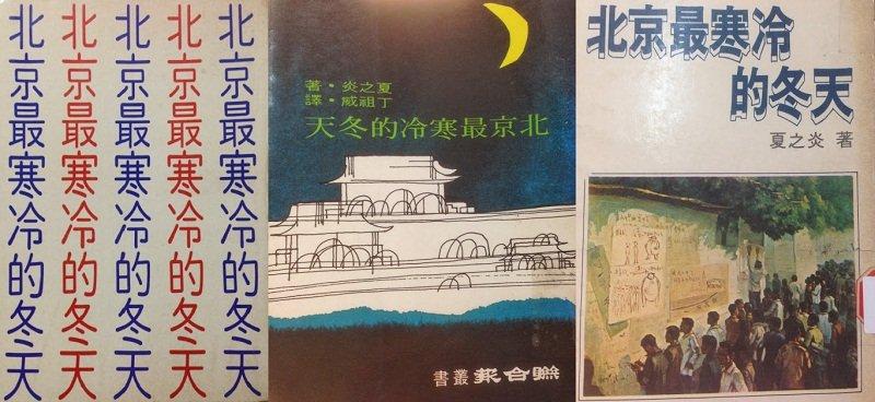 1977年名人出版社版本(左),譯者為舒怡民(本名蘇琨煌);1977年聯合報版本,譯者為丁祖威(中);1977年好時年版本,譯者為胡水治(右)。(作者提供)