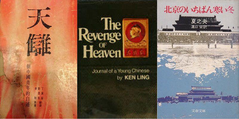 1972年香港新境公司出版的中譯本,台灣由台灣英文雜誌社總經銷(左);1972年英文版在美國出版(中);1977年日譯本,為中文諸譯本的來源文本(右)。(作者提供)