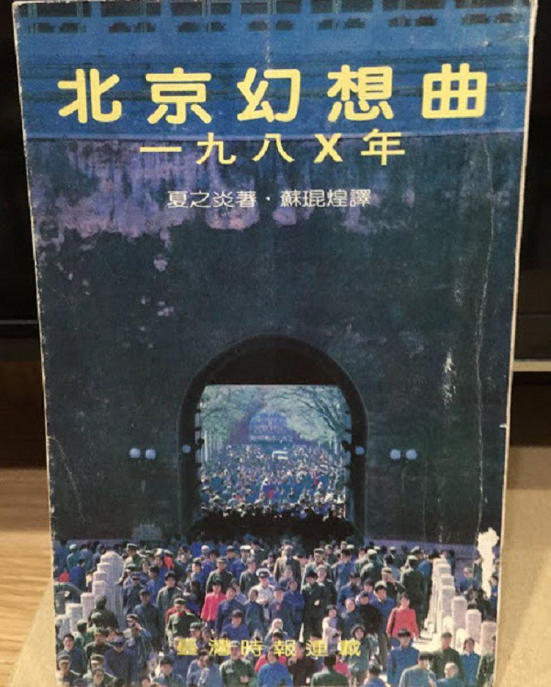 1981年《北京幻想曲》,蘇琨煌(筆名舒怡民)譯。(作者提供)