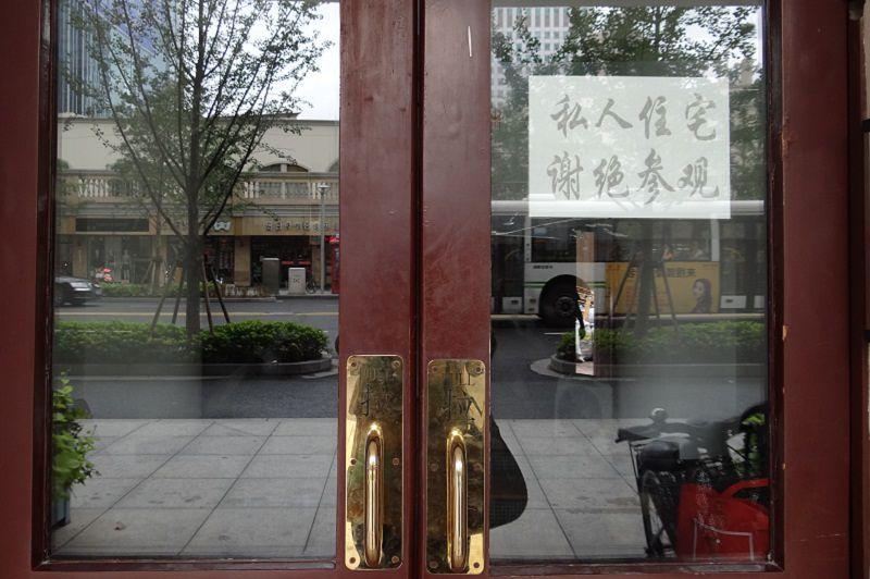 私人住宅謝絕參觀的告示,讓訪客不得其門而入。(作者提供)