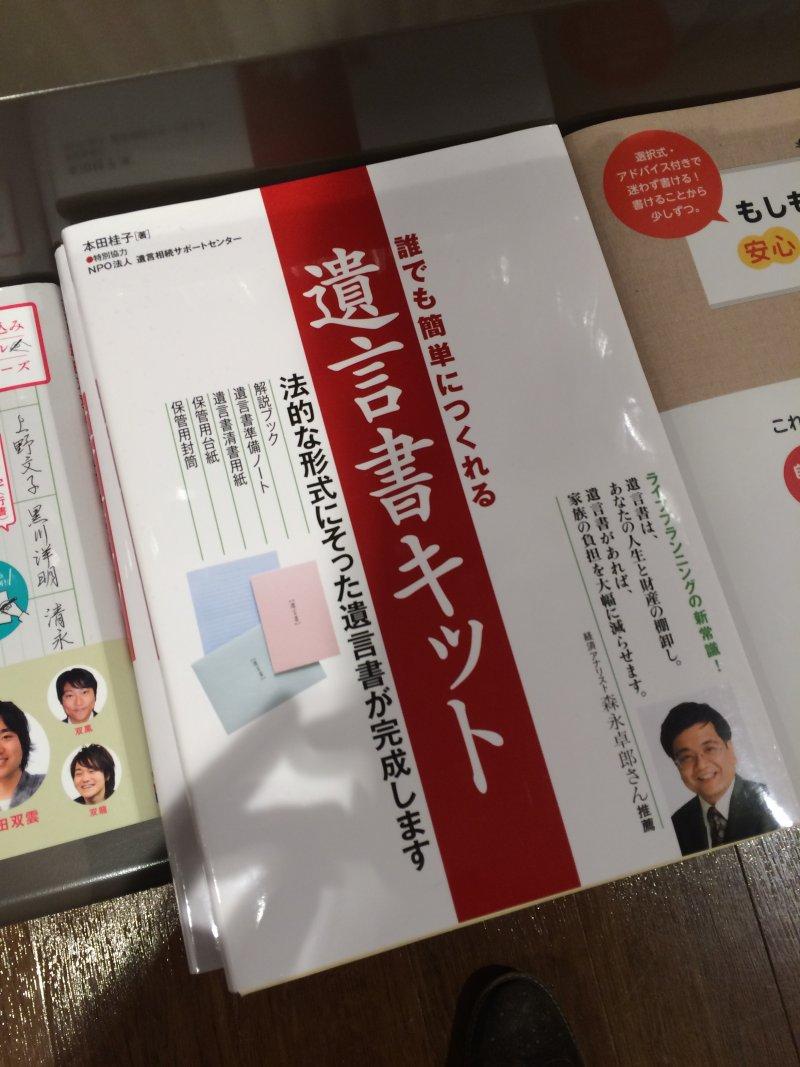 日本書店裡甚至可看到讓人輕易完成遺囑的教學組。(圖/許世哲攝)
