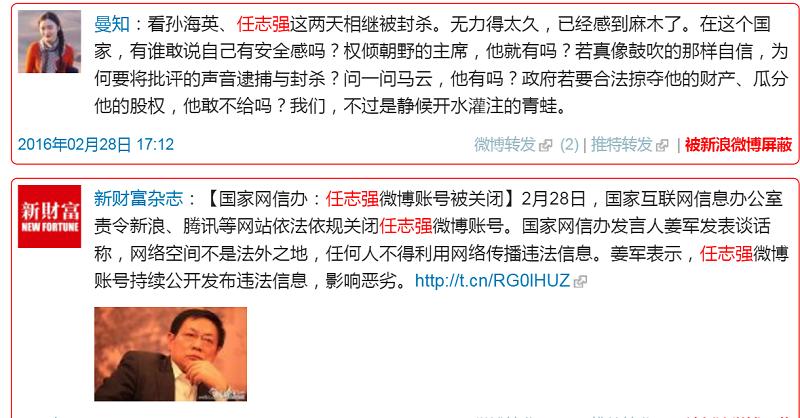 任志強微博被封之後,中國境外的「自由微博」討論不斷。(截圖)