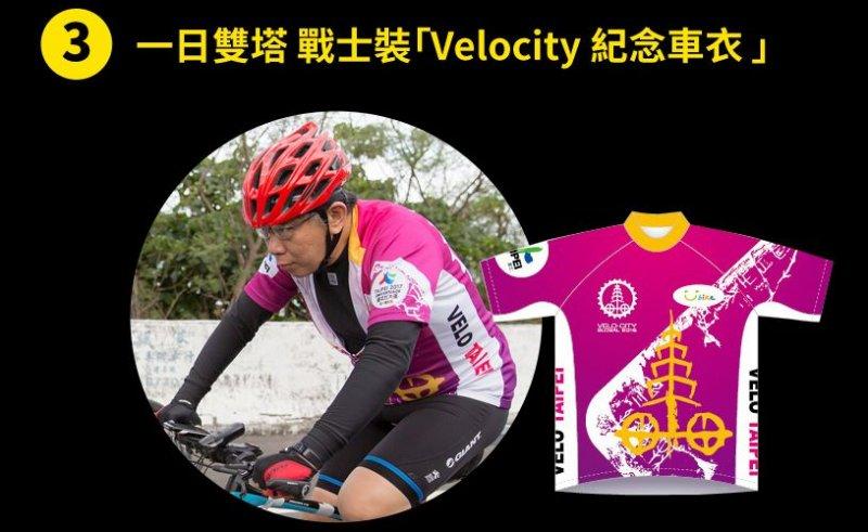 Velocity紀念車衣(露天拍賣)